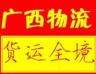 井陉县到广西全境物流/搬家/挖机/建材/百货/整车运输