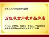 朝阳区少儿声乐品牌培训哪个好 朝阳区 中国音乐学院评委万佳秋