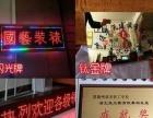 各类招牌 发光字 灯箱 钢结构 LED显示屏制作