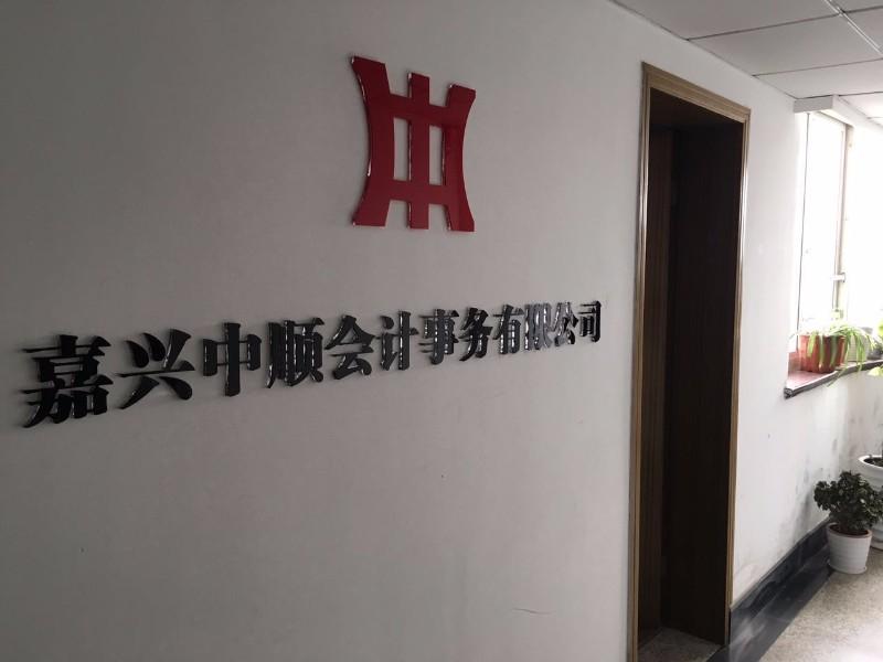 海宁专业代理记账 税务登记 上门服务!