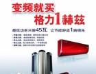 顾客 欢迎光临 郑州 格力空调 售后服务维修电话