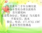惠州喜相逢低首付买车 方便+快捷 速度 全国连锁 公司已上市