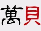 平面设计(包装logo单页名片设计)青岛万贝策划工作室