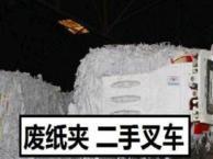 二手包夹叉车,夹卷筒纸,夹废纸,夹电器-温州直销网