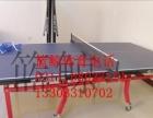 陕西宝鸡折叠乒乓球台供应商经久耐用好产品