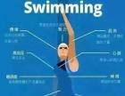 昆仑游泳健身会所