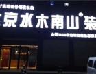 淮南水木南山装饰 立足客户利益,真诚服务好客户!