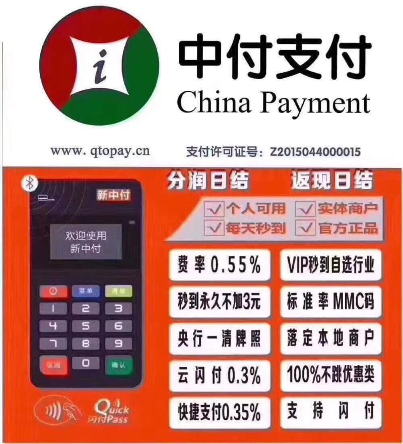 常德POS机免费办理,费率低至0.55 央行一清牌照