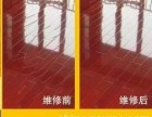 成都郫县片区木地板清洗保养抛光打蜡首先铭丰最专业公司