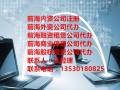 前海股权投资管理公司注册条件及流程