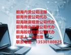 转让深圳停批现成金融服务公司及互联网金融服务公司