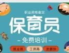 2019年南京浦口区育婴员 保育员报名考试时间