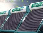 四季沐歌太阳能加盟 家用电器 投资金额 1-5万元