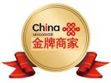 北京联通宽带办理-一年网费钱