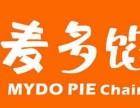 郑州麦多馅饼加盟费用-区域加盟底价一览