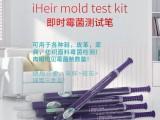 霉菌测试笔-测试产品表面霉菌含量-广州供应商