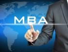 天津免联考在职MBA,报名处