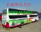 客车)南通到淄博大巴汽车(发车时间表)几小时到+多少钱?