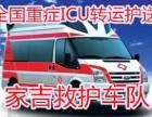 跨省120救护车转运平台 重症监护 移动 ICU重症病人转院