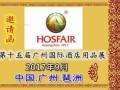 2017年广州酒店用品展9月8-10日举行!