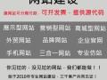 深圳福田网站建设网站推广