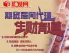 滨州汇发网全国超大的期货配资安全平台-200元起配!