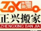 桂林正兴搬家公司