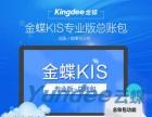 营改增 财务软件 金蝶软件 KIS迷你版 KIS专业版 KIS旗