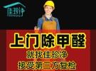 广州上门除甲醛公司新房想法办公室检测治理甲醛空这可是女人气净化除异味