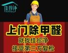 广州上门除甲醛公司新�房办公室检测治理甲⊙醛空气净化除异味