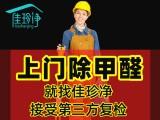 廣州珠海佛山除甲醛專業環保公司上門檢測治理甲醛空氣凈化除異味