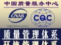 ISO9001质量管理体系三体系证书