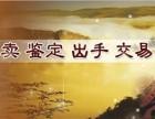 中国北京诚轩拍卖公司征集部联系方式是多少