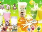 全国奶茶饮品加盟店10大品牌/奶茶店加盟费