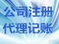 专业代理福州闽侯注册公司 代理记账