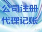 闽侯县代办公司注册设立