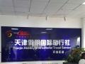 天津假期国际旅行社有限公司加盟 旅游/票务