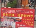 霍氏秘制烤肠加盟 霍师傅秘制烤肠加盟 北京秘制烤肠加盟