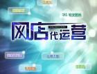 鞍山专业淘宝电子商务运营公司