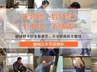 福州装修公司,福州江水平装修服务于福州周边