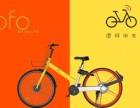 ofo共享单车客服电话-ofo单车APP客户端中心