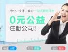 武清专业代理咨询企业 工商注册 代理记账 财税咨询 税务筹划