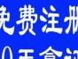 代办广州执照,各种平台,老乡需要注册找我