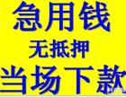 南京急用钱1千-10万凭身份证来就借,息低下款快,学生特优