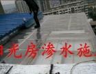 楼顶,外墙,卫生间等各种大小防水工程,免费检测,随叫随到