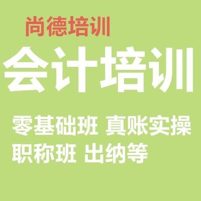 深圳龙华会计培训