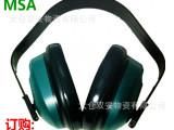 正品美国 MSA梅思安 9913227 SPE头戴式防噪音耳罩