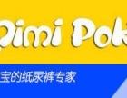 泰国mimipoko纸尿裤加盟 母婴儿童用品