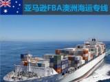 西班牙FBA专线FBA海运FBA空运FBA铁路头程双清到门