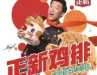 餐饮连锁品牌 北京正新鸡排加盟